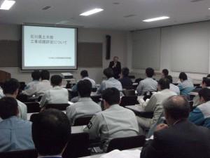 講習会の様子 「石川県土木部工事成績評定について」
