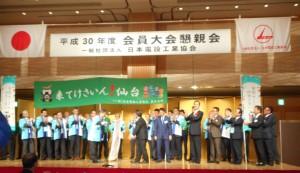 四国支部から次回開催の東北支部へ会旗伝達式